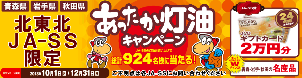 JA-SS こまちライフサービス 秋田県 湯沢・雄勝   ガソリン ...